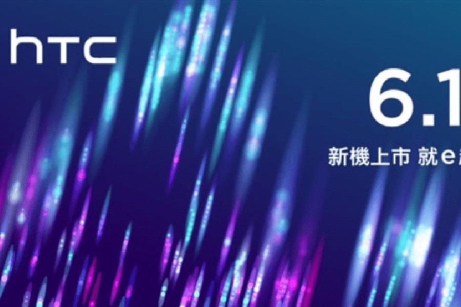 premiera HTC U19e